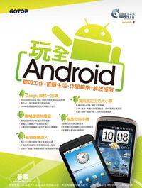 玩全Android:聰明工作x智慧生活x休閒娛樂x解放極限
