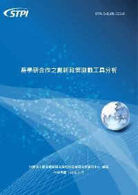 產學研合作之創新政策激勵工具分析