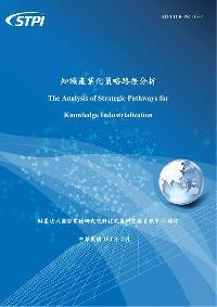 知識產業化策略路徑分析