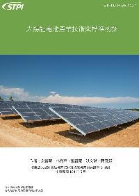 太陽能電池產業技術與標準初探