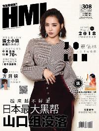 HMI [Issue 308]:日本最大黑幫 山口組沒落
