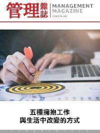 管理雜誌 [第523期]:五種擁抱工作與生活中改變的方式