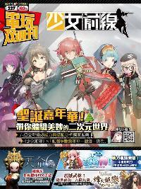 電玩双週刊 2017/12/28 [第227期]:少女前線