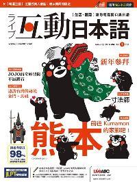 ライブ互動日本語 [第13期] [有聲書]:熊本 前往Kumamon的家鄉吧!