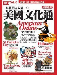 美國文化通American Online [有聲書]:跟著美國人過一年