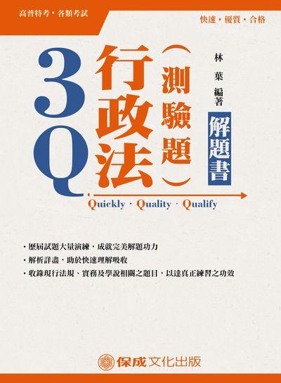 3Q行政法(測驗題)解題書