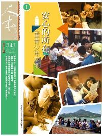 人本教育札記 [第343期]:安心的所在 三重青少年基地