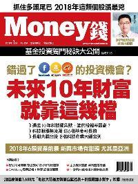Money錢 [第124期]:未來10年財富就靠這幾檔