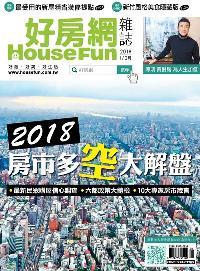 好房網雜誌 [第53期]:2018房市多空大解盤