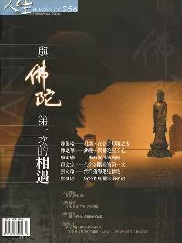 人生 [第256期]:與佛陀第一次的相遇