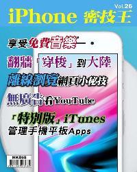 iPhone 密技王 [第26期]:享受免費音樂