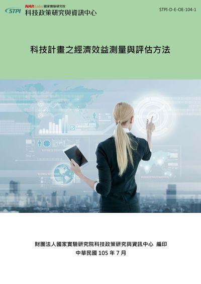 科技計畫之經濟效益測量與評估方法