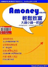Amoney財經e周刊 2018/01/02 [第265期]:輕鬆致富 大錢小錢一把抓