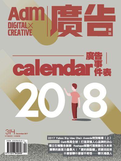 廣告雜誌 [第314期]:2018廣告事件表