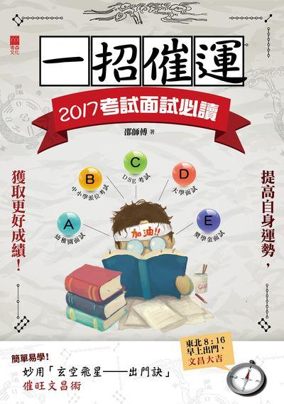 一招催運:2017考試面試必讀