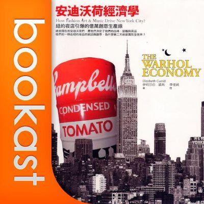 安迪沃荷經濟學 [有聲書]:紐約夜店引爆的億萬創意生產線