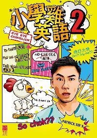 小學雞英語. 2