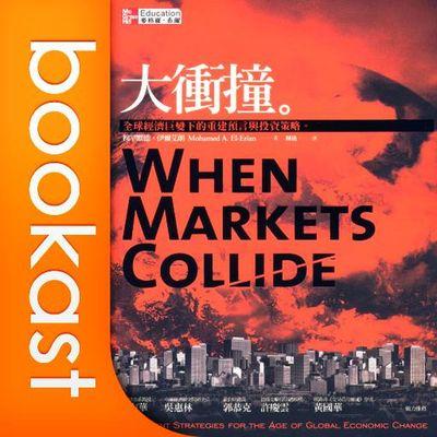 大衝撞 [有聲書]:全球經濟巨變下的重建預言與投資策略