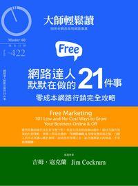 大師輕鬆讀 2012/01/04 [第422期] [有聲書]:網路達人默默在做的21件事 : 零成本網路行銷完全攻略