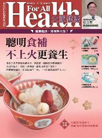 大家健康雜誌 [第367期]:聰明食補 不上火更養生