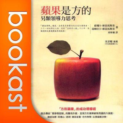 蘋果是方的 [有聲書]:另類領導力思考