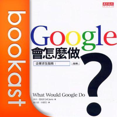 Google會怎麼做? [有聲書]