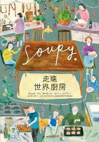 走進世界廚房:廚房很有愛!一起享用各地好朋友鍋碗瓢盆的交換秘密