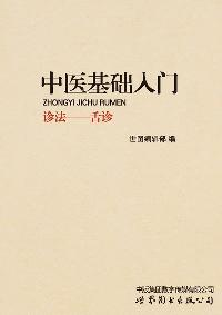中醫基礎入門:診法:舌診