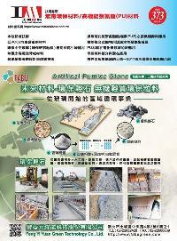 工業材料 [第373期]:無毒環保材料 / 高機能聚氨酯(PU)材料