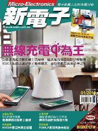 新電子 [第382期]:無線充電Qi為王