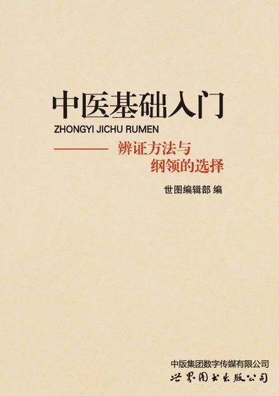 中醫基礎入門:辨證方法與綱領的選擇