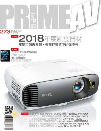 Prime AV新視聽 [第273期]:2018年度風雲器材