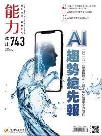 能力雜誌 [第743期]:AI趨勢搶先報
