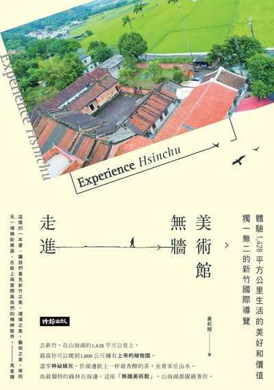 走進無牆美術館:獨一無二的新竹國際導覽體驗1,428平方公里生活的美好和價值