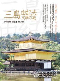 三島由紀夫文學の旅:一個集「神童」、「奇才」和「鬼才」於一身的文學家!