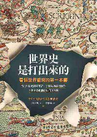世界史是打出來的:看懂世界衝突的第一本書, 從20組敵對國關係, 了解全球區域紛爭, 掌握國際脈動對我們的影響