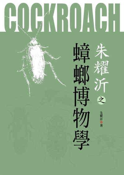 蟑螂博物學