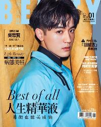 Beauty美人誌 [第206期]:Best of all人生精華液