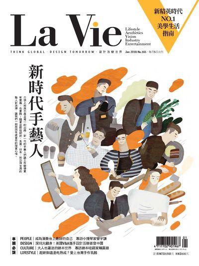 La Vie [第165期]:新時代手藝人