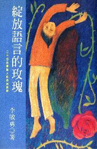 綻放語言的玫瑰:20位台灣詩人的政治情境
