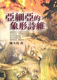 亞細亞的象形詩維:台灣現代詩.大陸當代詩歌.馬華現代詩.亞洲中文現代詩