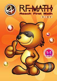 RF數學:第一級 1-1 10以內的數