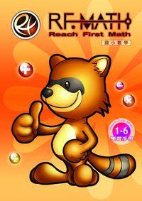 RF數學:第一級 1-6 認識平面及立體圖形