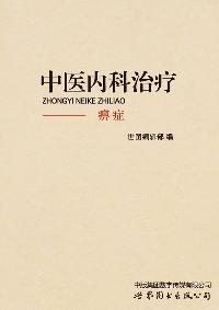中醫內科治療:痹症