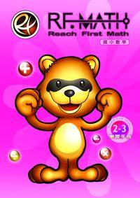 RF數學:第二級 2-3 50以內的加和減
