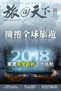 旅@天下 [第67期]:擁抱全球旅遊 掌握產業創新十大脈動