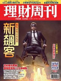 理財周刊 2018/01/12 [第907期]:新飆客