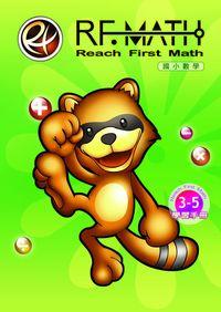 RF數學:第三級 3-5 時間