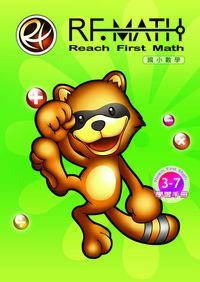 RF數學:第三級 3-7 平面圖形與立體圖形