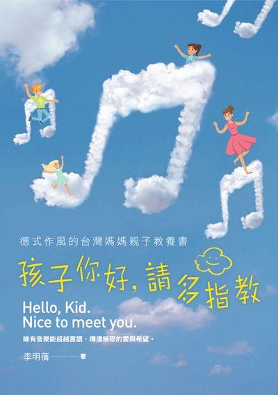 孩子你好, 請多指教:德式作風的台灣媽媽親子教養書